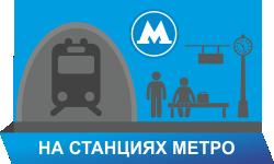 Реклама на станциях метро